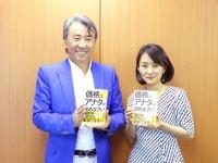 大須賀祐さん(左)と鬼頭あゆみ