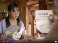 「TVCM│ auでんき『チラシ好き』篇」(au/YouTube)より