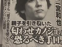 「週刊女性」3月12日号(主婦と生活社)