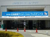 写真:JMSアステールプラザ正面