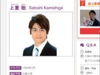 イメージ画像:「日本テレビ アナウンスルーム 上重聡」より引用