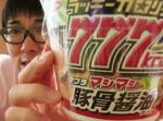 【はいじぃ迷作劇場】【777kcal】油マシマシ&ギトギトのスーパーカップが爆ウマ!
