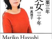 「文春」のタブーを暴露した作家の林真理子(画像は『美女入門スペシャル 桃栗三年美女三十年』マガジンハウスより)