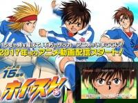 『アニメ化15周年 ホイッスル!』公式サイトより。