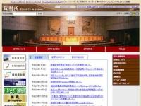 イメージ画像:「裁判所」公式HPより。