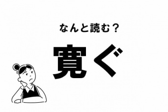 """【難読】""""かんぐ""""? 「寛ぐ」の正しい読み方"""