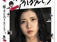 画像は、『勝手にふるえてろ [DVD]』Sony Music Marketing inc