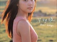 ※イメージ画像:有村架純1st写真集『深呼吸-Shin・Kokyu-』集英社