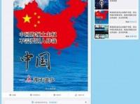 中国共産党の機関紙「人民日報」は判決後、南シナ海の領海範囲を主張するキャンペーンを展開中。