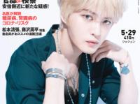 『週刊朝日』(2020年5月29日号)に登場したジェジュン