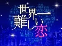 『世界一難しい恋』(日本テレビ系)公式サイトより。