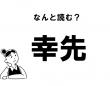 """【難読】""""さちさき""""じゃない! 「幸先」の正しい読み方"""