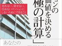 『マンションの資産価値を決める「究極の計算」』(ダイヤモンド社刊)
