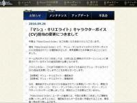 『Fate/Grand Order』公式サイトより。