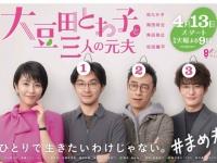 ドラマ『大豆田とわ子と三人の元夫』シナリオ本が発売決定。坂元裕二による完全オリジナル