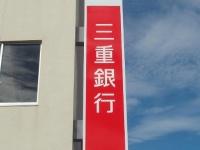 三重銀行の看板(「Wikipedia」より)