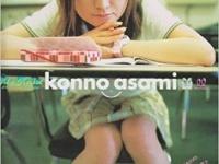 ※『アロハロ!紺野あさ美写真集[DVD付き]』キッズネット