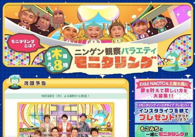 『ニンゲン観察バラエティ モニタリング』TBS公式サイトより