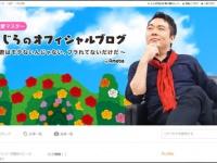 くじらオフィシャルブログより