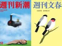 3月22日発売の「週刊新潮」と「週刊文春」
