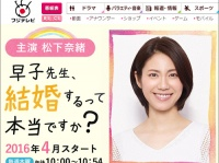 ※イメージ画像:フジテレビ系ドラマ『早子先生、結婚するって本当ですか?』オフィシャルサイトより