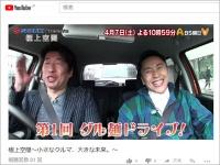 YouTUbe「BSAsahi」チャンネルより