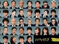 松重豊も出演する『バイプレイヤーズ』(画像は公式ツイッターアカウント@tx_byplayers)より