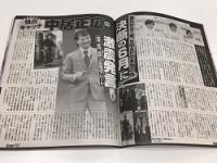 「女性セブン」6月7日号(小学館)
