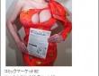 叶姉妹オフィシャルブログ「ABUNAI SISTERS」より。