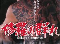 『修羅の群れ』(TOEI COMPANY,LTD.)