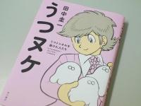 『うつヌケ』(KADOKAWA刊)