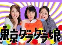 ドラマ『東京タラレバ娘』公式サイト内『東京ダラダラ娘』特設ページより。