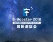 S-Booster2018実行委員会のプレスリリース画像