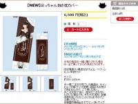 堀江由衣 オフィシャルグッズ通販サイトより。