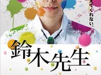 『鈴木先生 完全版 DVD-BOX』(角川書店)