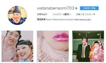 渡辺直美「29年間彼氏なし!行きずりばかり」暴露にドン引きの声