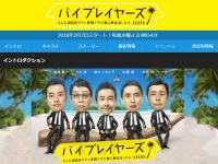 テレビ東京系『バイプレイヤーズ~もしも名脇役がテレ東朝ドラで無人島生活したら~』番組サイトより