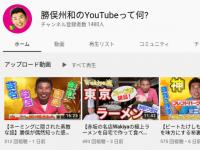 画像は勝俣州和のYouTubeチャンネル『勝俣州和のYouTubeって何?』より