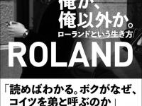 3月11日に発売されるROLAND(ローランド)初の著書『俺か、俺以外か。 ローランドという生き方』(KADOKAWA)
