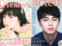 イメージ画像:『セブンティーン 2015年6月号』(集英社)、『acteur 2014年3月号』(キネマ旬報社)
