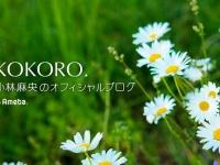 「小林麻央オフィシャルブログ」より