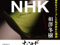 相澤冬樹著『安倍官邸vs.NHK 』(文藝春秋)