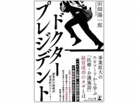『ドクター・プレジデント』(幻冬舎刊)