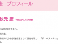 安倍首相のお友だちの秋元康氏(AKB48公式HPより)