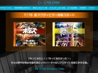 「VR ZONE Project i Can」公式サイトより