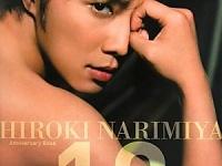 成宮寛貴10周年記念メモリアル本「Hiroki Narimiya Anniversary Book10」より
