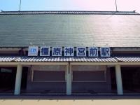 橿原神宮駅(: : Ys [waiz] : :さん撮影、Flickrより)