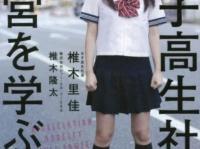 『女子高生社長、経営を学ぶ』椎木 里佳/椎木 隆太著より