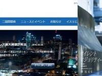 左・駐日イスラエル大使館ホームページより/右・「サイレントマジョリティー」