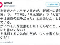 百田尚樹Twitter3月6日投稿より